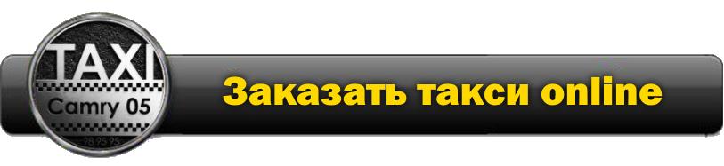 Заказать Бизнес такси